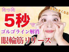 たった5秒でゴルゴラインが無くなって小顔になる方法があるので伝授します!(目も大きくぱっちり顔のむくみも取れる) - YouTube Massage, Movies, Movie Posters, Skin Care, Beauty, Youtube, Films, Film Poster, Skincare Routine