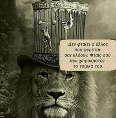 Perfect People, Greek Quotes, Picture Video, Inspirational Quotes, Humor, Sayings, Words, Pictures, Life