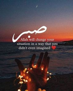 Islamic Quotes, Islamic Inspirational Quotes, Quran Quotes, Peaceful Life, Anything Is Possible, Islam Quran, Alhamdulillah, Husband Wife, Deep Thoughts