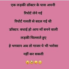 Double Meaning Adult Non Veg Jokes In Hindi Funny Memes Images, Funny Jokes In Hindi, Some Funny Jokes, Funny Jokes For Adults, Super Funny Memes, Funny Texts, Funny Pictures, Funny Humor, Girl Pictures