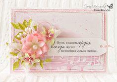 Scrap story ...: Романтичная открытка для Scrapik.by