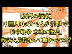 【海外の反応】日中戦争の真実 中国人「おじいさんから聞いた本当の歴史」南京大虐殺なんて無かったの?