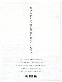 河合塾|新聞広告データアーカイブ Logo Design, Graphic Design, Japan Design, Interface Design, Copywriting, Advertising Design, Cool Words, Creative, Poster