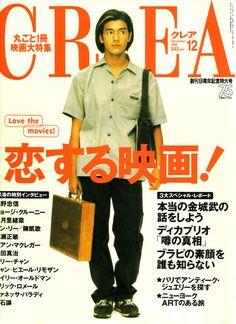 Takeshi Kaneshiro | 金城武 Cool Magazine, Magazine Covers, Takeshi Kaneshiro, Types Of Guys, Asian Men, Hong Kong, Singer, Culture, Japanese