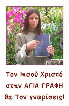 ~ΑΝΘΟΛΟΓΙΟ~ Χριστιανικών Μηνυμάτων!: Η ΑΓΙΑ ΓΡΑΦΗ - Πανοπλία της ψυχής μας!