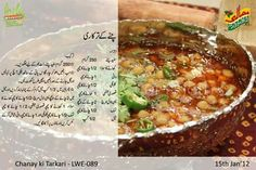 Da Lentil Dishes, Veg Dishes, Indian Food Recipes, Asian Recipes, Vegetarian Recipes, Weekender, Masala Tv Recipe, Chana Recipe, Seekh Kebab Recipes