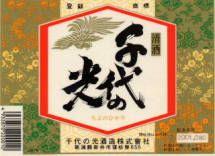 kazu_sanの酒ラベル_2