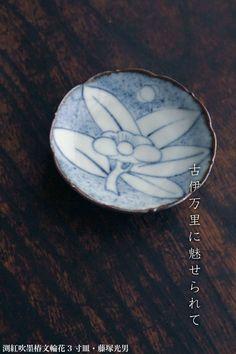 渕紅吹墨椿文輪花3寸皿・藤塚光男 11月は「茶人の正月」。 初夏に摘まれ茶壺で熟成した茶葉を初めて使い、「炉」を開き新しい季節を迎えます。華やいだ雰囲気に包まれます。 ところで、「炉開き」という花をご存知ですか。ユキツバ…