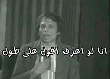 Arabic Memes, Arabic Funny, Funny Arabic Quotes, Funny Spongebob Memes, Funny Memes, Jokes, Best Qoutes, Funny Qoutes, Jab