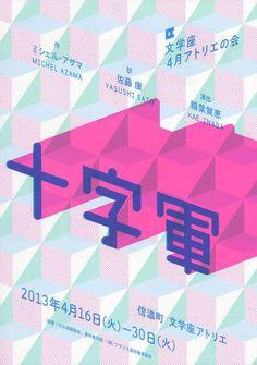 Japanese Theater Poster: Crusade. Mina Tabei. 2013