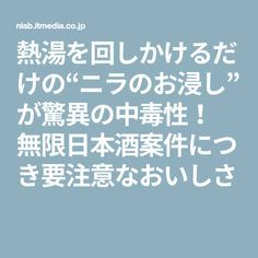 """熱湯を回しかけるだけの""""ニラのお浸し""""が驚異の中毒性! 無限日本酒案件につき要注意なおいしさ"""