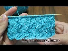 Узор спицами «Закрученные петли», видео | Knitting patterns «Purl-Twist Fabric» - YouTube
