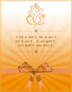 Party Invitation Quotes In Hindi Image Quotes At Hippoquotes Com
