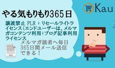 今月分納品 - YARUKI MORIMORI 365 DAYS   bSolutions