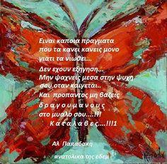 .. Greek Quotes, Pictogram, The Secret, Favorite Quotes, Philosophy, It Hurts, Literature, Poetry, Messages