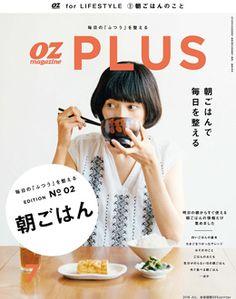 発売中の「ozPLUS(オズプラス)」で働く6人の朝ごはんを描いています。
