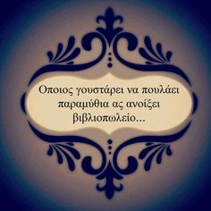 Sarcastic Quotes, Qoutes, Funny Quotes, Life Quotes, Greek Quotes, Puns, Wise Words, Best Quotes, Affirmations
