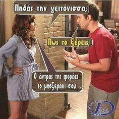 Funny Cartoons, Funny Memes, Jokes, Funny Greek, Funny Photos, Laughter, Haha, Smile, Humor