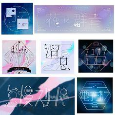Typo Logo Design, Graphic Design Fonts, Typography Poster, Graphic Design Inspiration, Word Design, Layout Design, Font Art, Japanese Typography, Logos