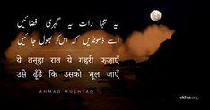Ahmad Mushtaq best Shayari Collection At rekhta