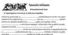 Mal Descendants Costume, Greek History, Sheet Music, Education, School, Modern, Trendy Tree, Onderwijs, Learning