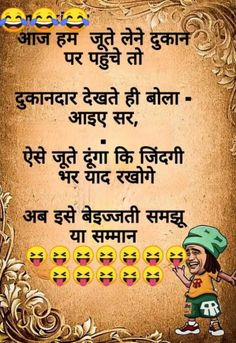 Cute Jokes, Very Funny Jokes, Hilarious, Funny Stuff, Jokes In Hindi, Hindi Quotes, Good Morning Inspirational Quotes, English Vocabulary Words, Comedy