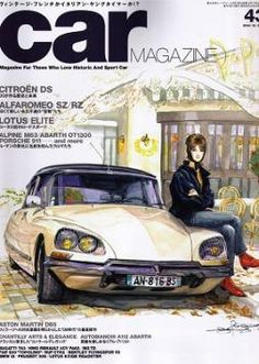 citroen ladies - Page 799 of 1415 Citroen Ds, Lotus Elite, Automobile, Car Magazine, Magazine Japan, Car Posters, Car Photos, Bugatti, Vintage Cars