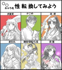 gender bender sesshomaru girl - Bing Images