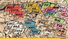 1 Мая,Врачи,хачи,геи,аметисты,продавцы,евреи,повара,песочница