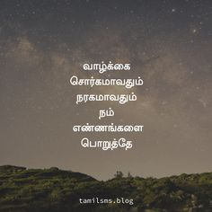 Whatsapp status in Tamil - தமிழ் SMS and Quotes. Life Coach Quotes, Life Lesson Quotes, Real Life Quotes, Reality Quotes, Tamil Love Quotes, Powerful Motivational Quotes, Positive Quotes, Inspirational Quotes, Thug Life