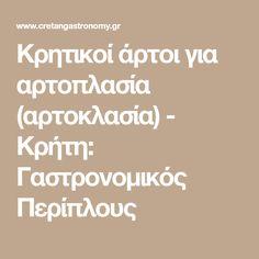 Κρητικοί άρτοι για αρτοπλασία (αρτοκλασία) - Κρήτη: Γαστρονομικός Περίπλους
