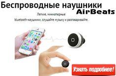 Беспроводные наушники AirBeats (Украина, Россия, Беларусь, Казахстан)