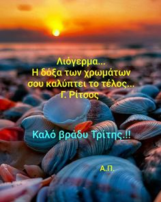Good Night, Greece, In This Moment, My Favorite Things, Movies, Movie Posters, Image, Nighty Night, Greece Country