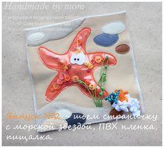 Handmade by mom: Новая рубрика! Развивающие книжки, как я это делаю, небольшие секреты и хитрости, мк и выкройки! №2 Шьем страничку с морской звездой, ПВХ пленка, пищалка.