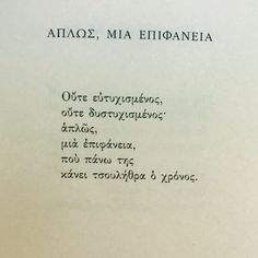 to FB: aparemfa. Song Quotes, Poetry Quotes, Life Quotes, Something To Remember, Special Quotes, One Liner, Famous Last Words, Greek Quotes, Story Of My Life
