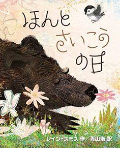 1〜2年生かな。陽だまりや花のよい香り、冷たい水の心地よさ、楽しい食事を楽しむ動物達に共感して、自然に楽しくなれる絵本。クマに横取りされてしまう展開が、人によっては不快感を持つようだが、そこは読み方でなんとかなるのかしら…?
