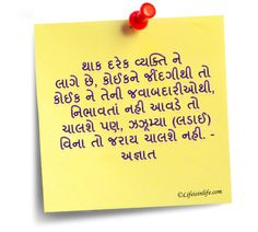 39 Best Inspirational Quotes and Gujarati Suvichar images in 2017