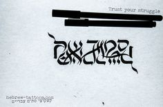 Trust your struggle by hebrew-tattoos.com