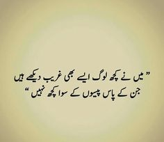 Rumi Quotes, Life Quotes, Selfish People Quotes, Mind Blowing Thoughts, Quotations, Qoutes, Touching Words, Hazrat Ali, Urdu Words
