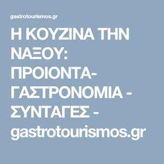 Η ΚΟΥΖΙΝΑ ΤΗΝ ΝΑΞΟΥ: ΠΡΟΙΟΝΤΑ- ΓΑΣΤΡΟΝΟΜΙΑ - ΣΥΝΤΑΓΕΣ - gastrotourismos.gr