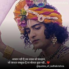 Krishna Quotes In Hindi, Marathi Love Quotes, Radha Krishna Love Quotes, Love Quotes In Hindi, Radha Krishna Pictures, Radha Krishna Photo, First Love Quotes, Cute Love Quotes, Romantic Love Quotes