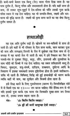 असली प्राचीन महाइन्द्रजाल: Authentic and Ancient Maha Indrajaal Vedic Mantras, Yoga Mantras, Hindu Mantras, Astrology Hindi, Astrology Books, All Mantra, Tantra Art, Krishna Mantra, Hindi Books