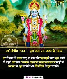 #Narayan #GoodLuck #ShreeHari #jyotish #jyotishshastra #jyotishupay #jyotishvigyan #jyotishgyan #AncientIndia #Hinduism #BhaktiSong #Mythology #hindudharma #Blessings #BhaktiSarovar #Spiritual Vedic Mantras, Hindu Mantras, General Knowledge Facts, Knowledge Quotes, Krishna, Shiva Hindu, Durga Maa, Hanuman, Hinduism Quotes