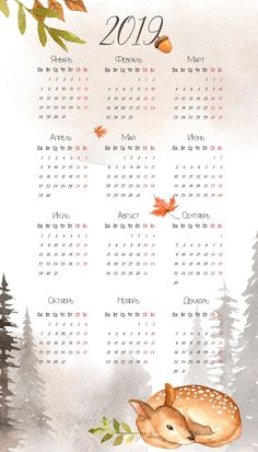 Календарь Free Printable Calender, Free Calendar, Teacher Planner, Apple Wallpaper, Calendar Design, Personalized Books, Stationery Paper, Writing Paper, Planner Stickers