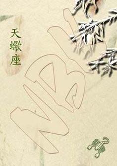 Skorpion Briefpapier Chinesische Schriftzeichen Sternzeichen