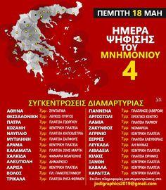 Άνεμος Αντίστασης: 26 πόλεις σε όλη την Ελλάδα, φωνάζουν αύριο στις 7 κατά του Μνημονίου....ΟΛΟΙ ΣΤΟΥΣ ΔΡΟΜΟΥΣ