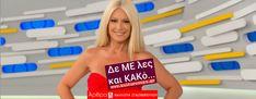 Μαρία Μπακοδήμου, πόσο τιμάται ο απόλυτος ξεπεσμός;;; Strapless Dress, Dresses, Fashion, Strapless Gown, Vestidos, Moda, Fashion Styles, Dress, Fashion Illustrations