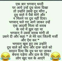 Education Quotes In Hindi, Funny Quotes In Hindi, Jokes In Hindi, Famous Quotes, Best Quotes, Some Funny Jokes, Crazy Funny Memes, Wtf Funny, Funny Posts