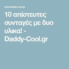 10 απίστευτες συνταγές με δυο υλικα! - Daddy-Cool.gr Daddy, Cooking, Kitchen, Fathers, Brewing, Cuisine, Cook