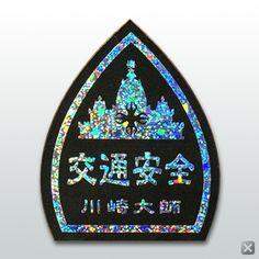 神奈川 川崎大師